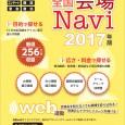 全国会場Navi2017年版 会場探しやプランニングに必携の一冊 全国2000以上の会場一覧のリストを収録 うち主要会場約300件の概要(広さ、利用料金など)を紹介しています ピーオーピーは全国の主要展示会場の詳細な内容 […]