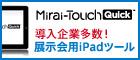 展示会用iPadツール MiraiTouch Quick