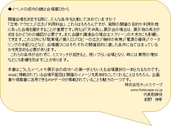 前野さんコメント