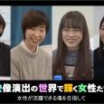 """日本映像機材レンタル協会 & ピーオーピー合同企画 座談会 第6回 イベントなどの演出の一つとして欠かせないものに""""映像""""がある。音や光と組み合わせ、見る者をさらに非日常の感覚へと誘うためにさまざまな努力をする多くの仕事 […]"""