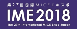 日本コングレス・コンベンション・ビューロー(JCCB)と日本政府観光局(JNTO)は、MICE開催を支援する国内最大規模の商談会「IME2018」を2月28日に京王プラザホテルで開催する。 27回目を迎える今回は、より質 […]