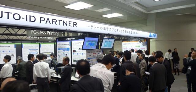 日本自動認識システム協会は2月22日から23日の2日間、マイドームおおさかで「第15回自動認識総合展大阪」を開催する。 同展は関西で唯一の自動認識機器、ソリューションの専門展示会。バーコード、RFIDなどの最先端自動認識 […]