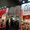 ビジネスガイド社(芳賀信享社長)は1月31日からトータル2週間にわたり「第85回東京インターナショナル・ギフト・ショー春2018」を東京ビッグサイト全館で開催している。出展者は3351社が集い、40万人の来場者数を見込む […]