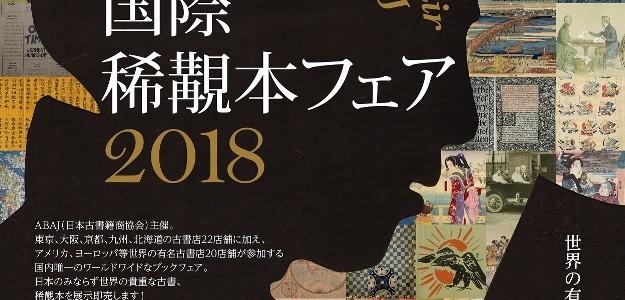日本古書籍商協会は3月23日(金)から25日(日)まで、「ABAJ 国際稀覯本フェア 2018 −日本の古書 世界の古書−」を東京交通会館展示会場12F カトレアサロン(東京都千代田区)で開催する。 同フェアは、全41店 […]
