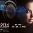 日本オーディオ協会は6月16日と17日の両日、東京国際フォーラムでオーディオビジュアルの総合展「OTOTEN AUDIO・VISUAL FESTIVAL2018」を開催する 。 会場を東京国際フォーラムに移してから2回目 […]