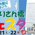 パシフィコ横浜は、4月21日~4月22日の2日間、「ぷかりさん橋フェスタ」を開催する。共催はケーエムシーコーポレーションとヨコハマ グランド インターコンチネンタル ホテル。 同イベントは、年間約30万人に利用されている […]