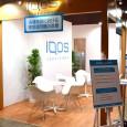 加熱式たばこIQOS(アイコス)を販売するフィリップモリスジャパンは、4月18日から20日に開催された「駅と空港の設備機器展」に初出展した。 「煙の出ないたばことしてヒットした昨年から、今年は駅・空港・オフィスなどへ視野 […]