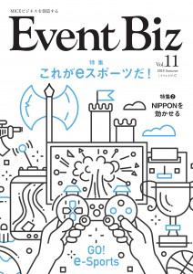 EB vol.11 表紙