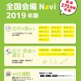 2018年6月30日発行! 全国会場Navi 2019年版 会場探しやプランニングに必携の一冊 全国2000以上の会場一覧のリストを収録 うち主要会場約270件の概要(広さ、利用料金など)を紹介しています ピーオーピーは […]