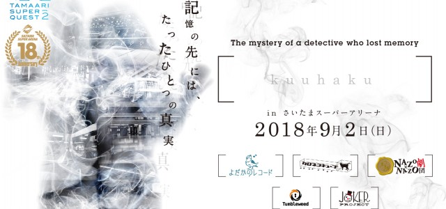 TAMAARI SUPER QUEST実行委員会は、謎解きイベント 「TAMAARI SUPER QUEST(TSQ)」の第2弾を9月2日にさいたまスーパーアリーナで開催する。 これはオリジナル謎解きイベントで、これは複 […]