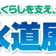 日本下水道協会は、7月24日から27日の4日間、「下水道展'18北九州」を西日本総合展示場で開催する。 同展は下水道に関する設計・測量、建設、下水処理(機械・電気)、維持管理、測定機器等の技術・機器などを紹 […]