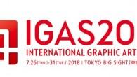 日本印刷産業機械工業会とプリプレス&デジタルプリンティング機材協議会は7月26日から31日の6日間、「IGAS2018 (国際総合印刷テクノロジー&ソリューション展)」を開催する。 同展は、プリプレス、プリメディア、印刷 […]