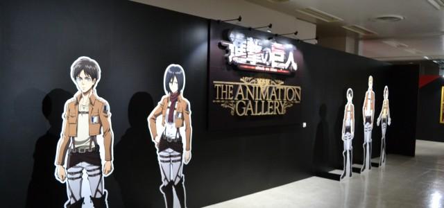 8月26日までの間、池袋・サンシャインシティにて「進撃の巨人~THE ANIMATION GALLERY~」が開催している。 本イベントは大人気テレビアニメ「進撃の巨人」Season3の放送開始を記念して企画されたアニメ […]