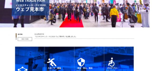 中小企業世界発信プロジェクト推進協議会(事務局:東京都中小企業振興公社)は8月7日、中小企業の製品・サービスを紹介し、販路開拓を支援するウェブサイト「ビジネスチャンス・ナビ2020 ウェブ見本市」を開設した。  受発注 […]