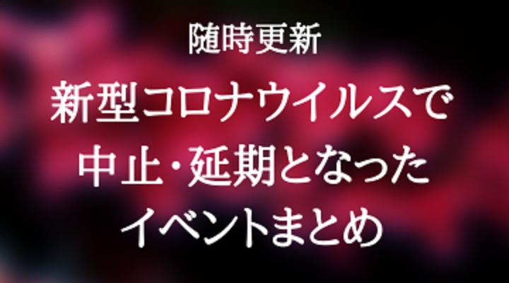 新型 コロナ イベント 中止