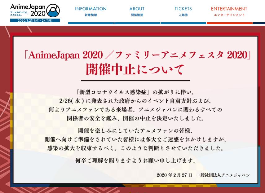 新型 コロナ ウィルス イベント 中止