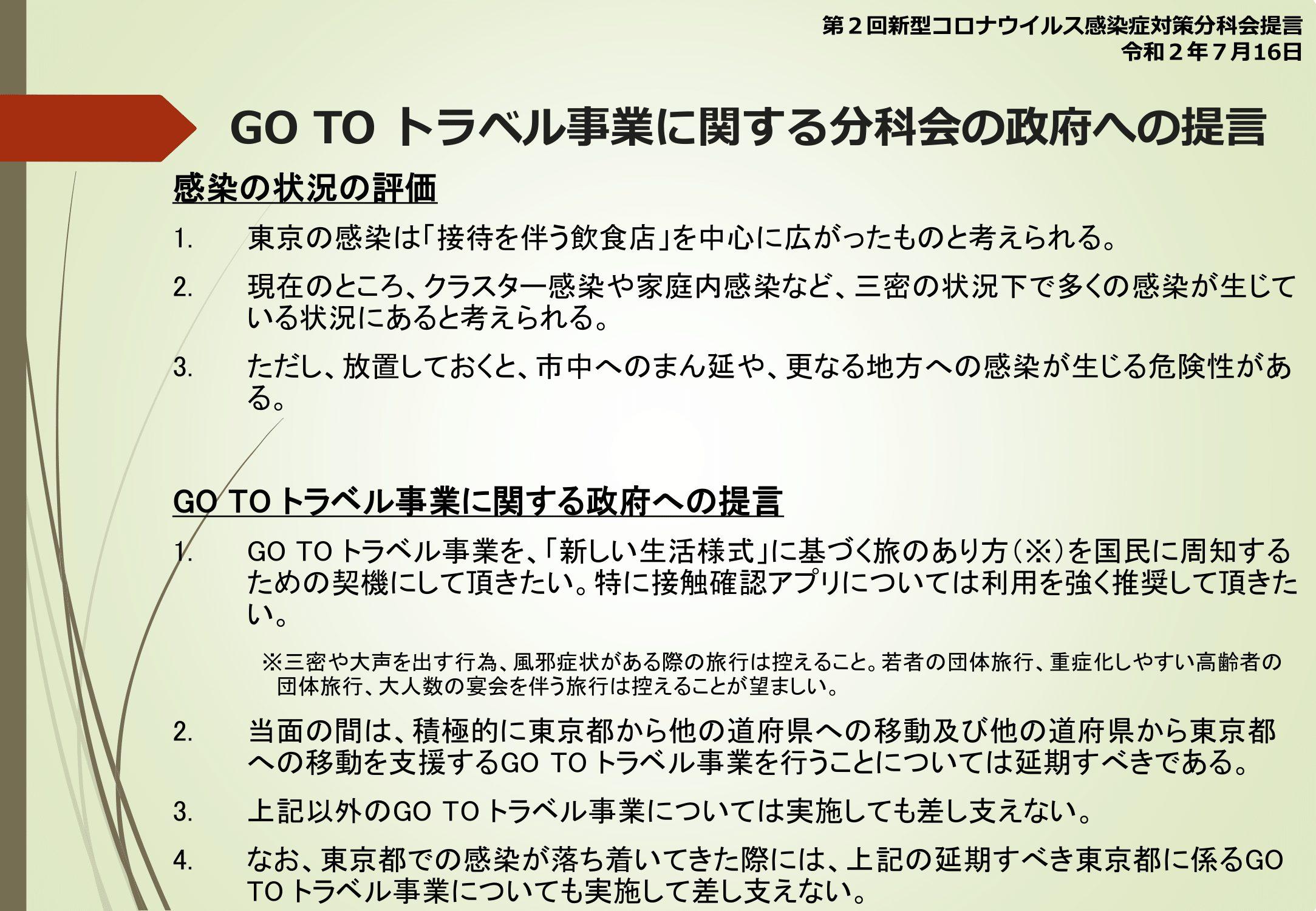 ツー キャンペーン ゴー 東京