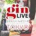 「ジン」をテーマにしたイベントが初開催~GIN LIVE Tokyo