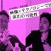 【イベント映像 対談】ピクス 弓削淑隆×シーマ 石丸隆  映像×テクノロジーで広がる演出の可能性