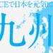 座談会 MICEで日本をリードする九州3都市の挑戦 福岡市、北九州市、熊本市