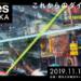 webクリエイティブのためのデザインとアイデアのイベントdotFes(ドットフェス)大阪で開催