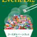EventBiz vol.17 フードダイバーシティを考える