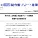 北海道統合型リゾート産業展開催中⽌ 鈴木知事のIR誘致断念表明受け