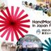 HandMade In Japan Fes'冬 2020(ハンドメイドインジャパンフェス冬 2020) 日本のクリエイティブカルチャーを発信するイベント開催